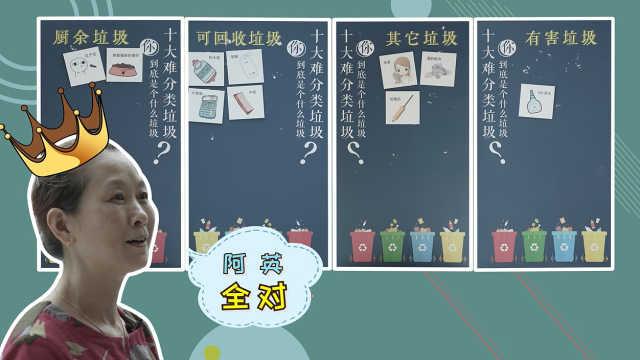 杭州垃圾分类街头挑战,你敢吗?