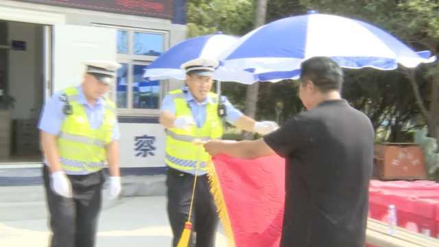 男子酒驾被查后,竟给民警送锦旗
