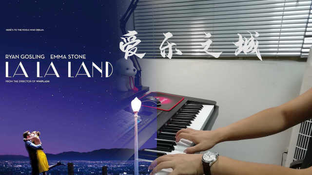 钢琴:爱乐之城《City of Stars》