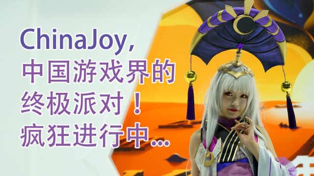 ChinaJoy,中国游戏界的终极派对!