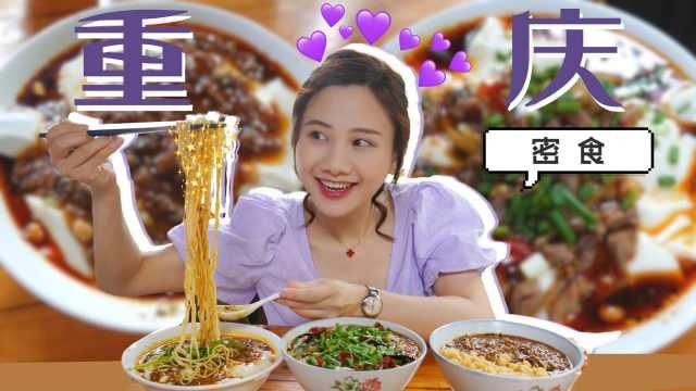 重庆密食·不吃火锅在重庆要吃什么