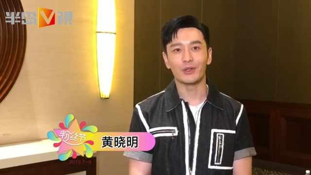 黄晓明送祝福:20岁生日快乐!