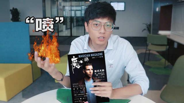 七夕测评:《魔术师》杂志再发刊!