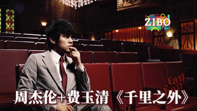 周杰伦+费玉清《千里之外》丨ZIBO