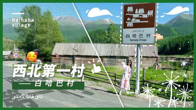西北第一村,美丽的童话世界!