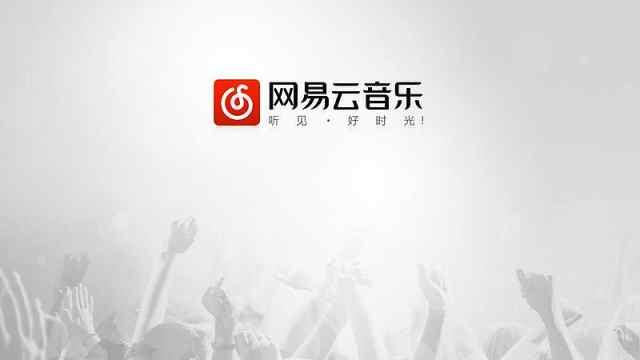 网易云音乐总用户数突破8亿