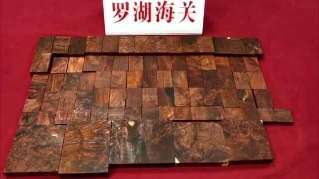 男子藏5kg紫檀木入境被查:濒危物种