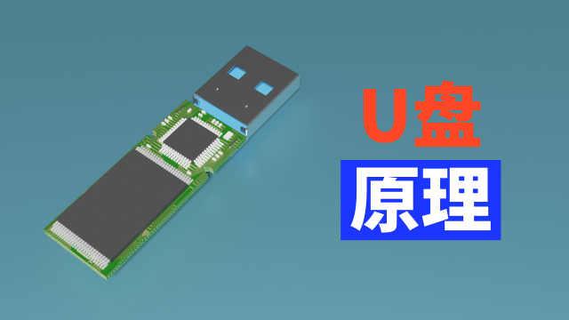 U盘的存储原理是什么?