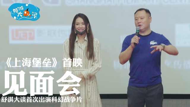《上海堡垒》舒淇首次饰演军人感受