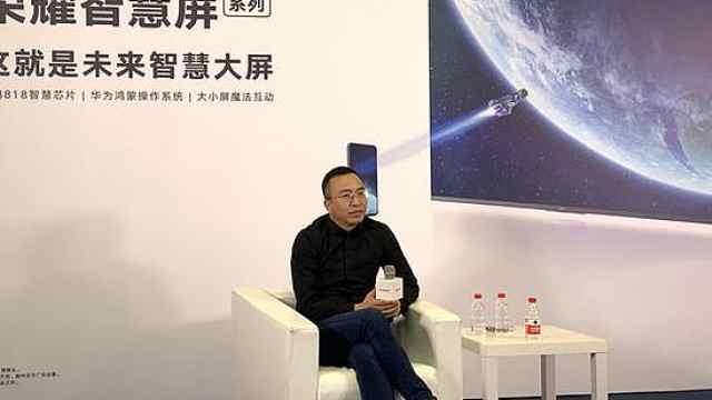 赵明:荣耀进军电视,行业很受欢迎