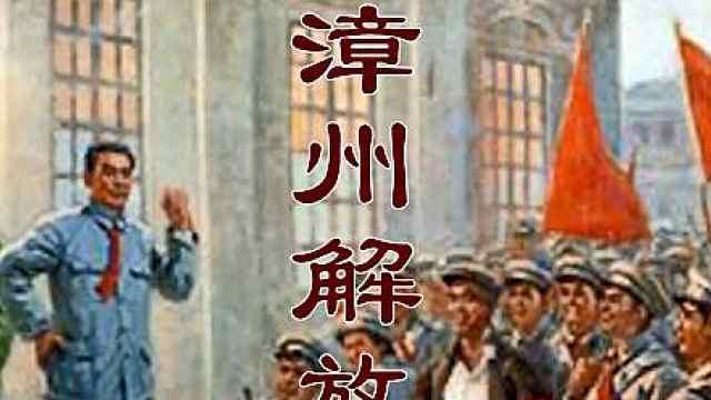 漳州解放历史