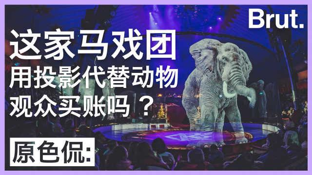 首家全息投影马戏团:观众买账吗?