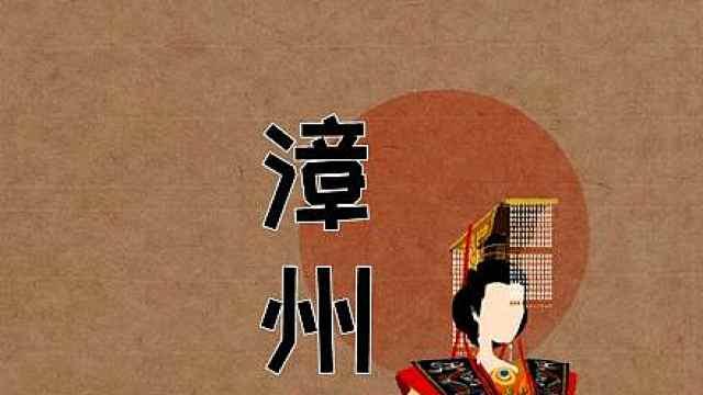 漳州冷知识:它是武则天亲手建立的