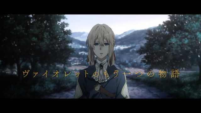 京都动画《紫罗兰永恒花园》新预告