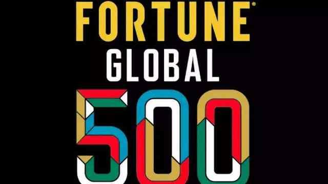 世界500强榜单出炉!
