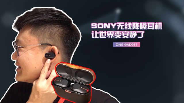 索尼无线降噪耳机,让世界变安静了
