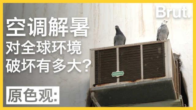 空调解暑,但对环境破坏力有多大?