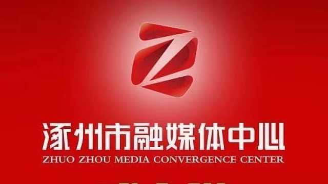 你好!涿州市融媒体中心!