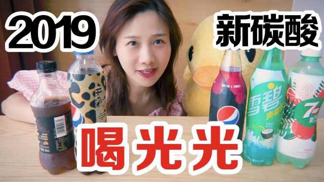 密子君VLOG·5款夏日新口味饮料测评
