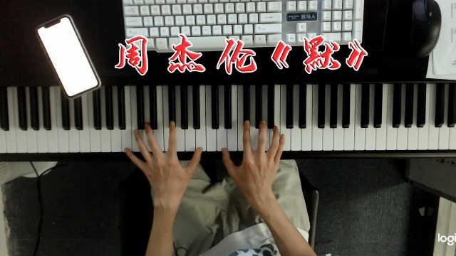 钢琴演奏周杰伦《默》