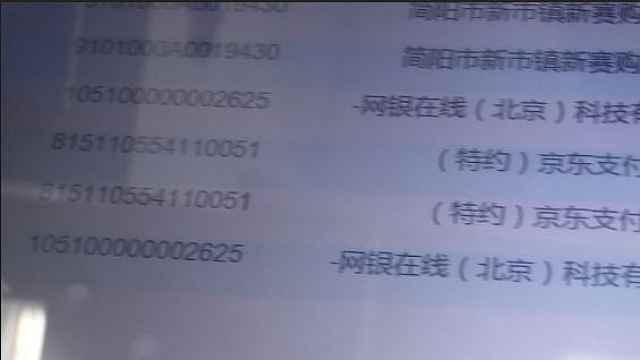 去世女子医保金疑遭盗刷:6万变9元