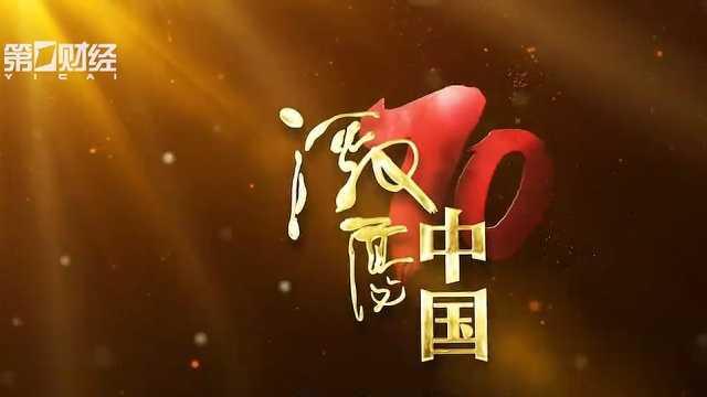 第二集:关键一招丨激荡中国