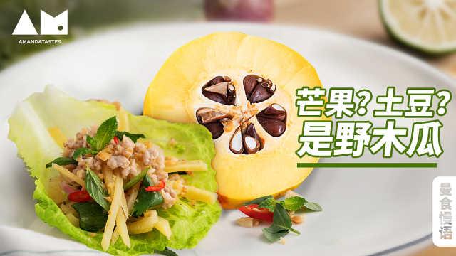 99%的人都没见过的野木瓜!