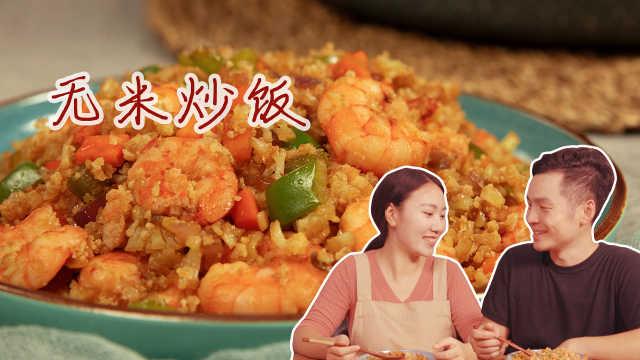 不放一粒米的豪华减脂炒饭