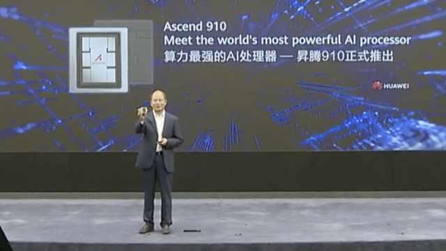 华为发布AI芯片:算力是国际顶尖2倍
