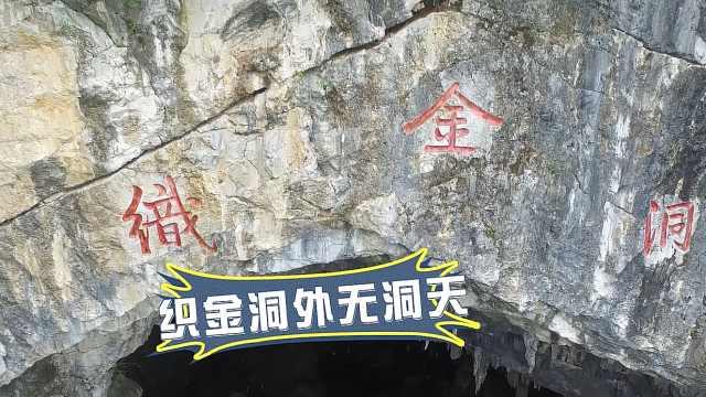 世界地质公园岩溶隗宝毕节织金洞