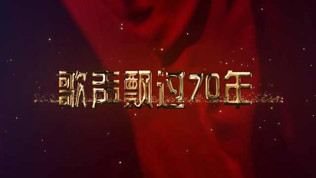 歌声飘过70年,放歌涿州文化广场