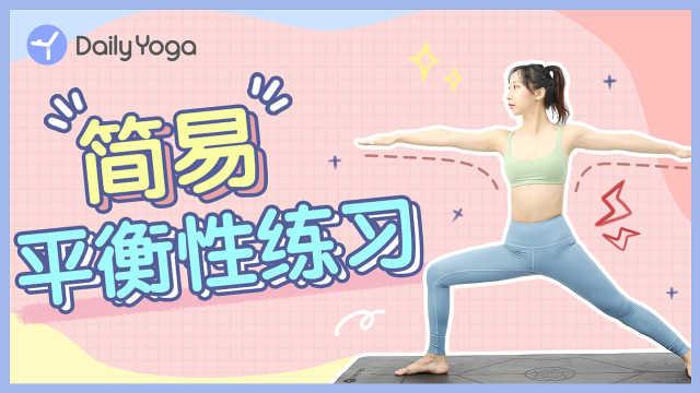 简易身体平衡练习,让体式更稳定!