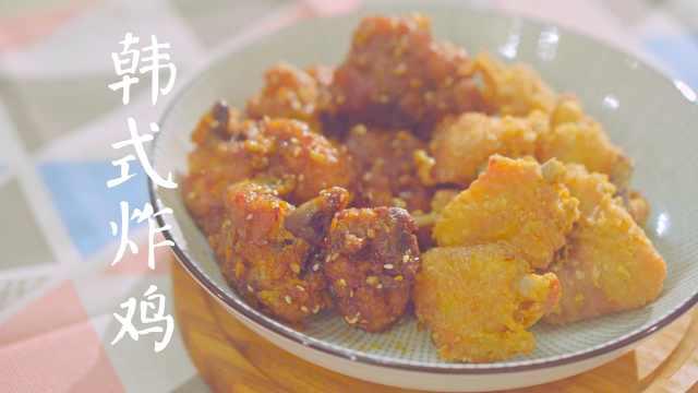 韩式炸鸡,外酥里嫩,开胃又解馋