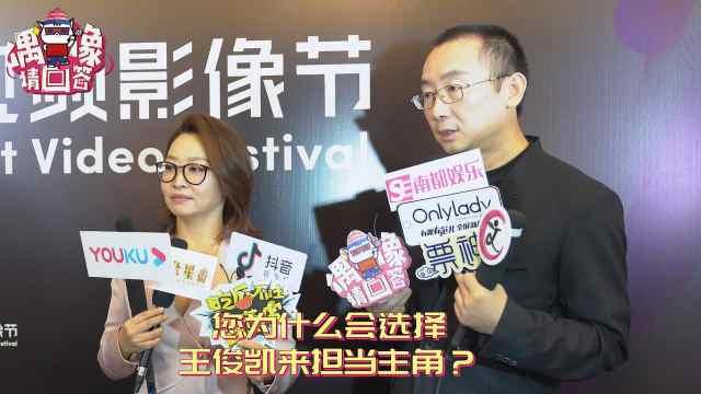 陆川谈为什么选王俊凯为电影主角