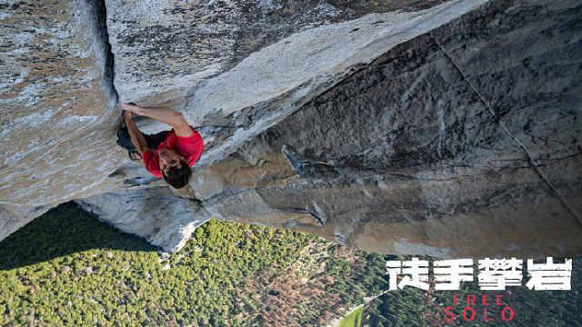 《徒手攀岩》:不断冒险不断向上