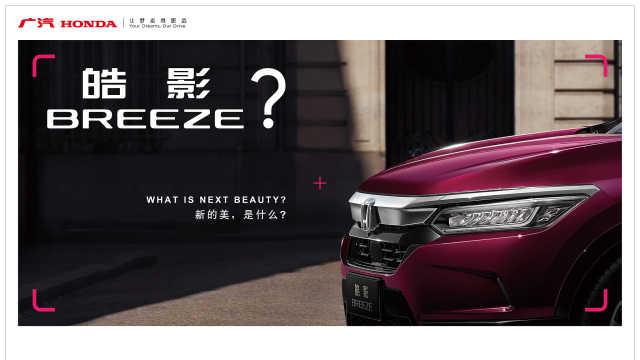 论新车命名,我服广汽本田