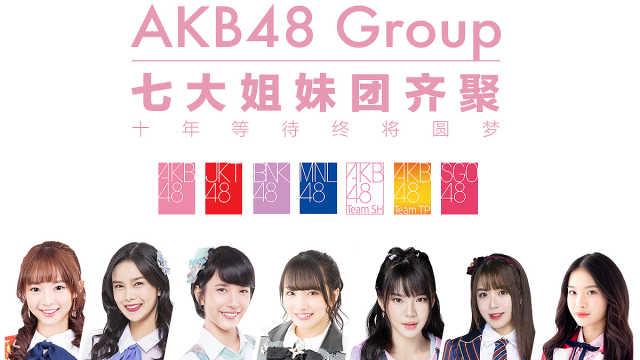 AKB48 Group:七大姐妹团齐聚