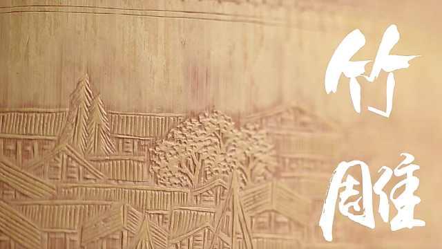 详解文化历史隗宝之竹雕技艺
