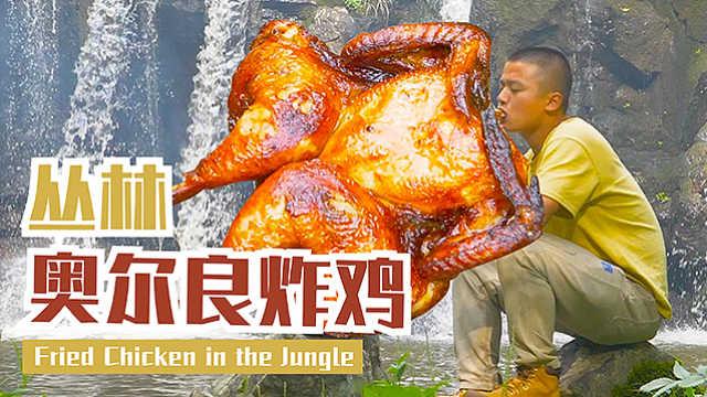 瀑布边奥尔良炸鸡,把kfc搬进丛林