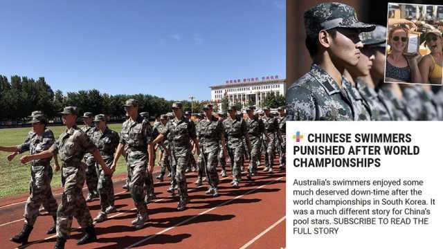 抹黑?澳媒:中国游泳队军训是惩罚