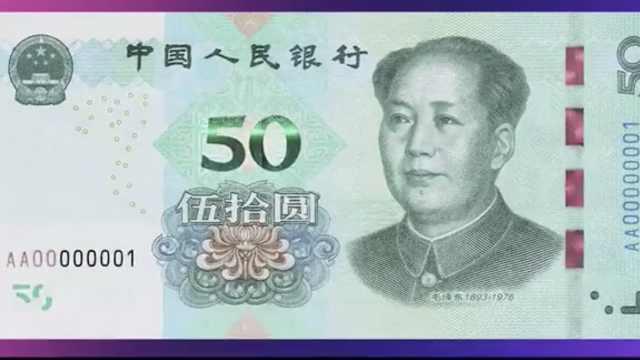 新版人民币的小秘密,你知道吗?