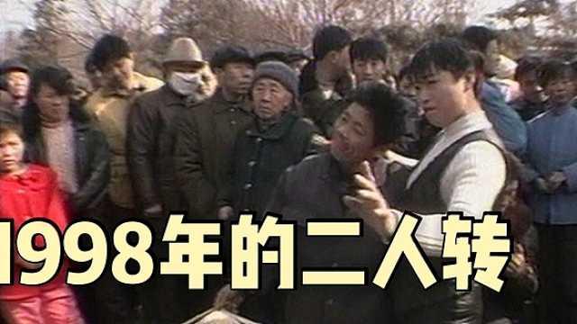 1998年的东北二人转神斗舞