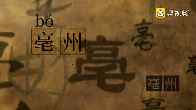 涪陵亳州…这些地名为什么一读就错
