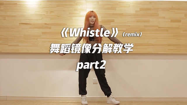 《Whistle》remix分解教学part2