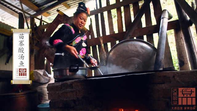 贵州人一辈子戒不掉的美食:酸汤鱼