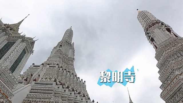 曼谷黎明寺,感受300年的文化底蕴