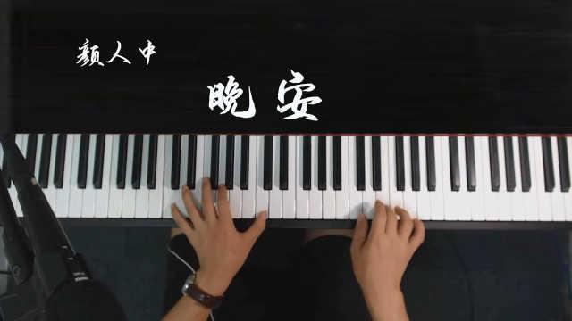 【钢琴教学】《晚安》颜人中