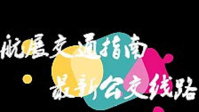 四川航展之最新公交线路安排