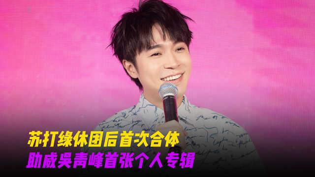 吴青峰首张个人专辑即将发行