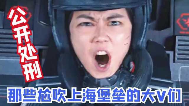 尬吹《上海堡垒》,看得我好尴尬
